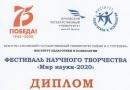 Фестиваль научного творчества «Мир науки – 2020»